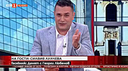 Денят с Георги Любенов - Артистично и искрено - Силвия Лулчева (12.07.2020)