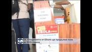 ЕК: Епидемията от Ебола ще продължи поне до 2015 г.