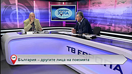 България – другите лица на поезията