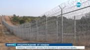 ПО ИСКАНЕ НА БРЮКСЕЛ: Изграждаме три нови пункта за бежанци (ВИДЕО)