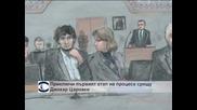 Приключи първият етап на процеса срещу Джохар Царнаев