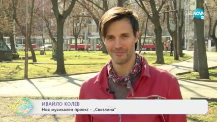 """Ивайло Колев: Нов музикален проект - """"Светлина"""" - На кафе (07.04.2021)"""