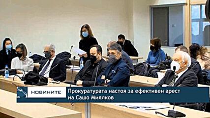 Прокуратурата настоя за ефективен арест на Сашо Миялков