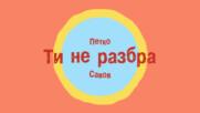 Савов - Ти Не Разбра