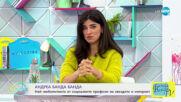 Андреа Банда Банда: Най-интересното от социалните профили на звездите - На кафе (16.03.2021)