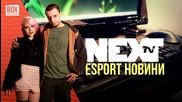 NEXTTV 015: Esport Новини