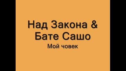 Над Закона & Бате Сашо - Мой Човек
