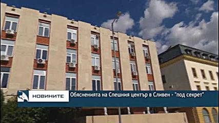 Обясненията на Спешния център в Сливен за смъртта на 7-годишната Кристин са изпратени в РЗИ