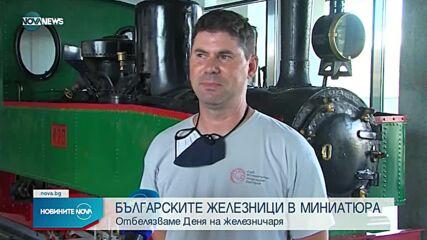 Представиха българските железници в миниатюра за Деня на железничаря
