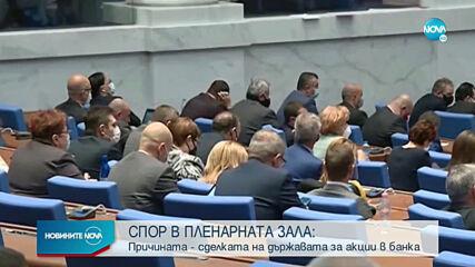 Депутатите спориха за придобиването от държавата на дял от банка