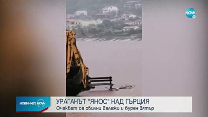 """Ураганът """"Янос"""" удари Гърция"""
