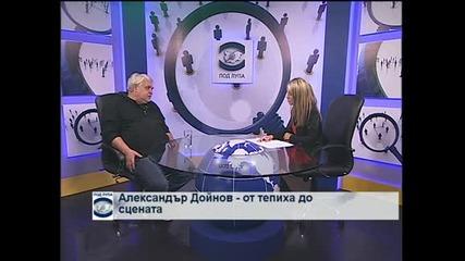 Александър Дойнов - от тепиха до сцената