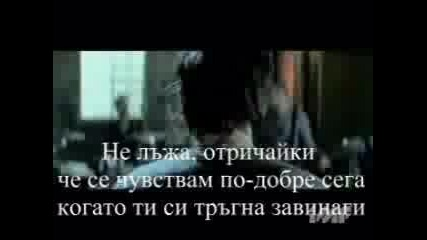 Three Days Grace - Gone Forever -  Превод