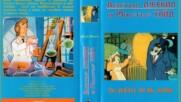 Доктор Джекил и Мистър Хайд (синхронен екип 1, дублаж на Глори Видео, 1993 г.) (запис)