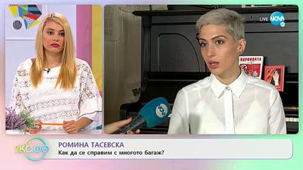 """Ромина Тасевска: За освободените майки в Израел - """"На кафе"""" (01.06.2020)"""