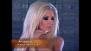 Андреа - като непознат 2008 [ от промоцията на албума и ,, Огън в кръвта