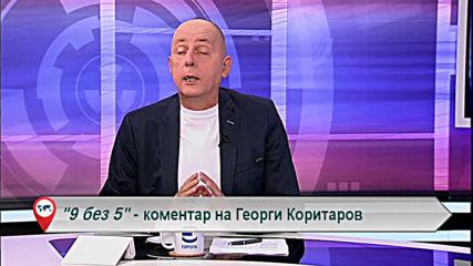 """""""Свободна зона в 9 без 5"""" 23 октомври 2019 – вторник"""
