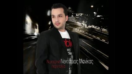 Nektarios Manikas - Nyxterini Peripolia 2011