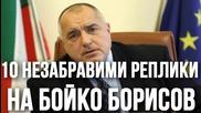 10 незабравими реплики на Бойко Борисов