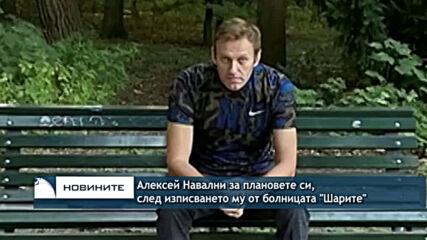 Алексей Навални за плановете си след изписването му от болницата