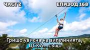 Гришо увисна на зип линията, ЦСКА... също