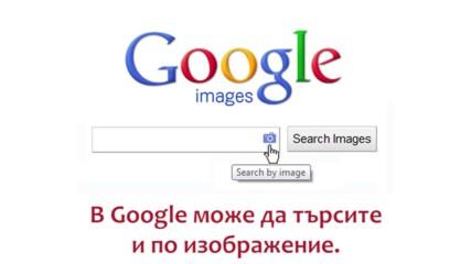 Как да използвате Google по-правилно
