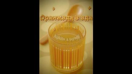 4ukito & Boreau - Оранжада в Ада