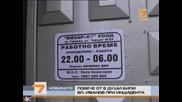 Обвиняем за инцидента Ганев, Новини T V 7, 08 февруари 2011