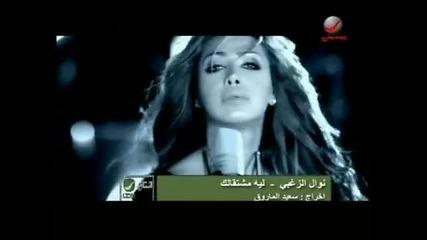 muzica arabeasca Nawal El Zoghbi