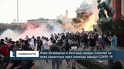 Нови безредици в Белград заради планове за нова карантина през уикенда заради covid-19