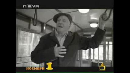 объркал Си Трамвая Бе Пич - Господари на ефира - много смях