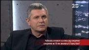 Човешка алчност ли стои зад смъртта 15-те загинали в Горни Лом? - Часът на Милен Цветков(02.10.2014)