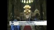 Православната църква почита Свети Силвестър