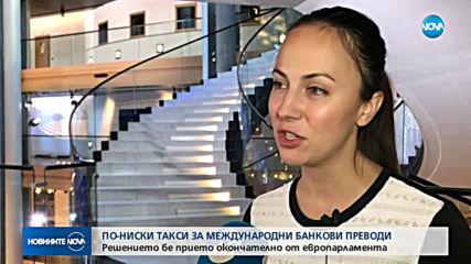 От декември поевтинява цената на международните банкови преводи от България за страни към Европа