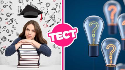 ТЕСТ: Ако тези въпроси са ти лесни, значи си истински умен човек!