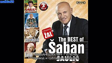 Saban Saulic - Elena (hq) (bg sub)