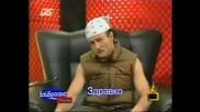 Бай Брадър  -  Здравко 5