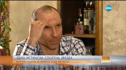 Мартин Петров за живота след футбола