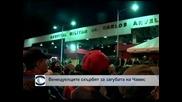 Венецуелците скърбят за кончината на Чавес