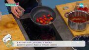 """Рецептите днес: Доматено ризото с бурата и кейк със смокини - """"На кафе"""" (17.09.2021)"""