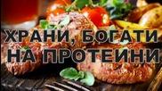 Храни, богати на протеини