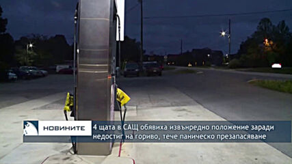 4 щата в САЩ обявиха извънредно положение заради недостиг на гориво, тече паническо презапасяване