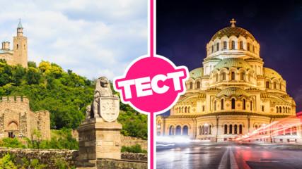 Знаеш ли за България поне толкова, колкото един ученик в 4 клас?