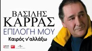 Vasilis Karras Kairos Na Allaxo ~ Greek New Single 2014