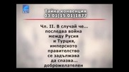 1877г.тайната сделка на Русия за дележа на България