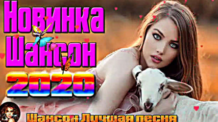 Самые крутые песни шансона в Январь 2020. Шикарный Сборник! самые Популярные Песни_3 !