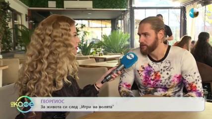 """Георгиос: """"Когато човек обича, е хубаво да ревнува."""" - """"На кафе"""" (09.12.2019)"""