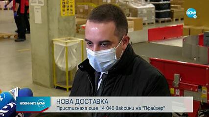Новините на NOVA (25.01.2021 - следобедна емисия)