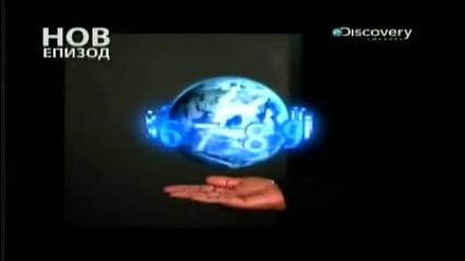 Наистина ли Времето Съществува - В червеевата дупка с Морган Фрийман