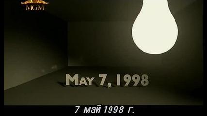 Сто Филма И Едно Погребение - Част 4